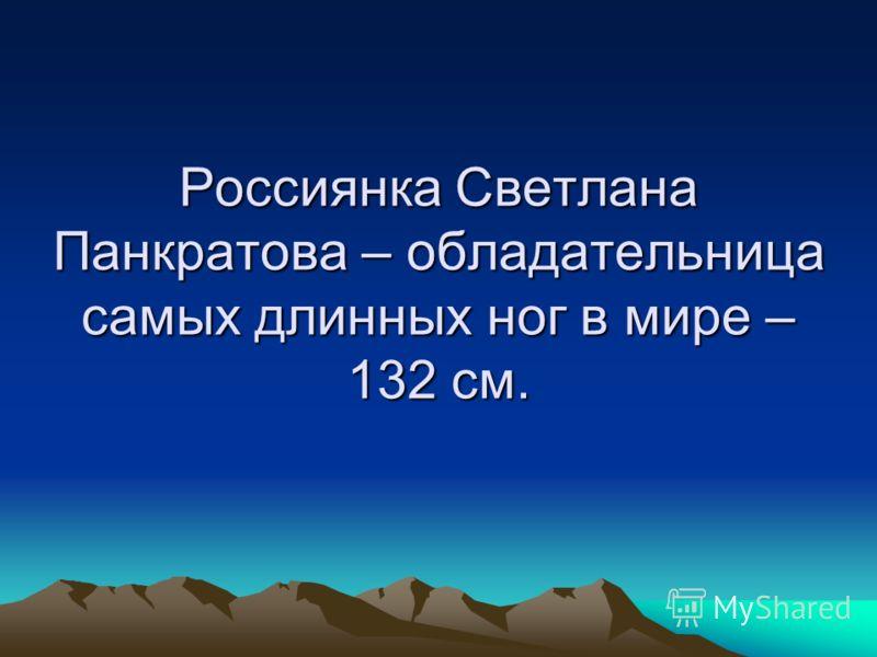 Россиянка Светлана Панкратова – обладательница самых длинных ног в мире – 132 см.