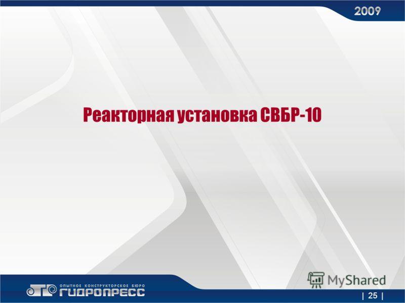 Реакторная установка СВБР-10 | 25 |
