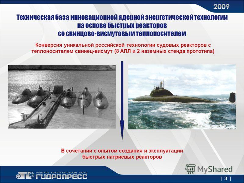 | 3 | Техническая база инновационной ядерной энергетической технологии на основе быстрых реакторов со свинцово-висмутовым теплоносителем Конверсия уникальной российской технологии судовых реакторов с теплоносителем свинец-висмут (8 АПЛ и 2 наземных с