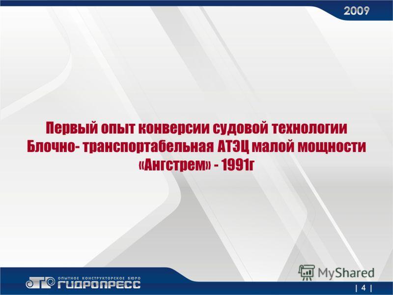 Первый опыт конверсии судовой технологии Блочно- транспортабельная АТЭЦ малой мощности «Ангстрем» - 1991г | 4 |