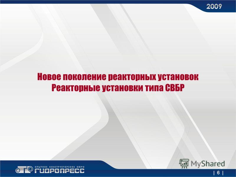 Новое поколение реакторных установок Реакторные установки типа СВБР | 6 |