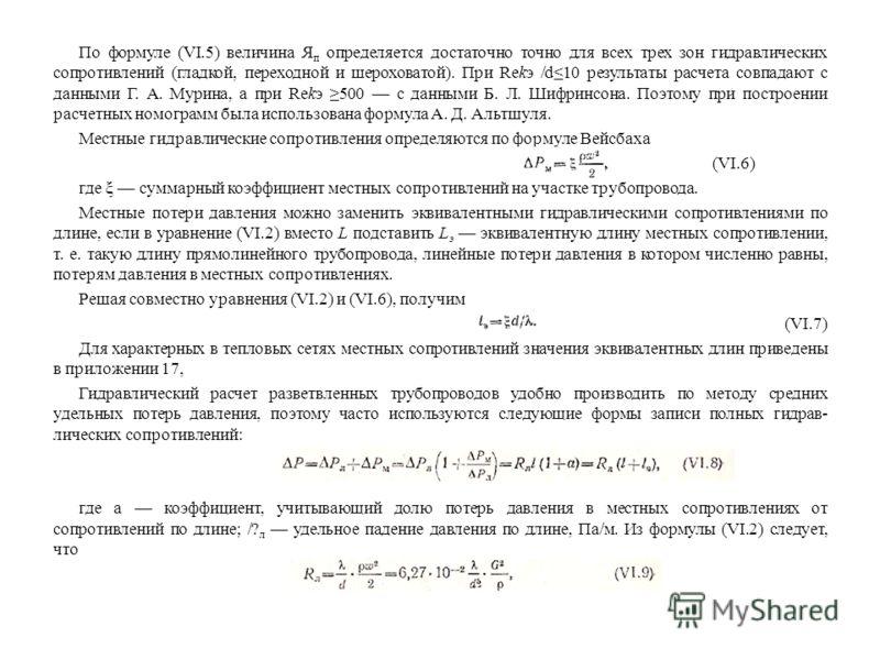 По формуле (VI.5) величина Я п определяется достаточно точно для всех трех зон гидравлических сопротивлений (гладкой, переходной и шероховатой). При Rekэ /d10 результаты расчета совпадают с данными Г. А. Мурина, а при Rekэ 500 с данными Б. Л. Шифринс