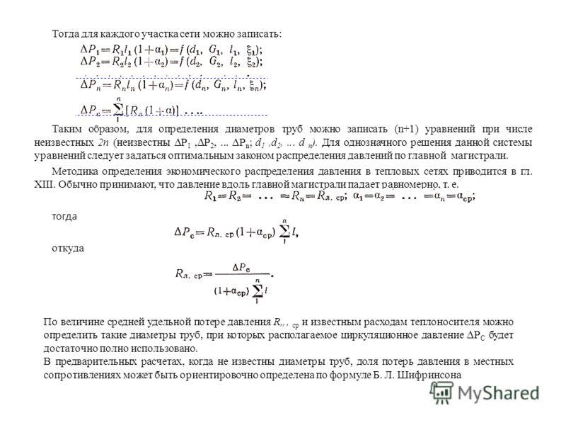 Тогда для каждого участка сети можно записать: Таким образом, для определения диаметров труб можно записать (n+1) уравнений при числе неизвестных 2п (неизвестны Р 1,Р 2,... Р n ; d 1,d 2,... d n ). Для однозначного решения данной системы уравнений сл