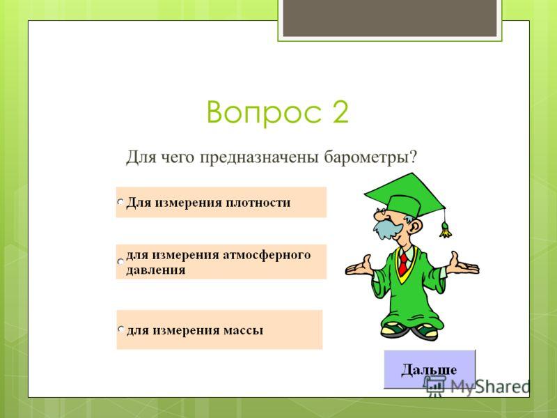 Вопрос 2 Для чего предназначены барометры?