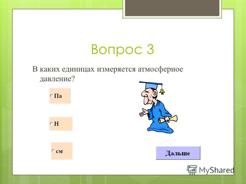 Вопрос 3 В каких единицах измеряется атмосферное давление?