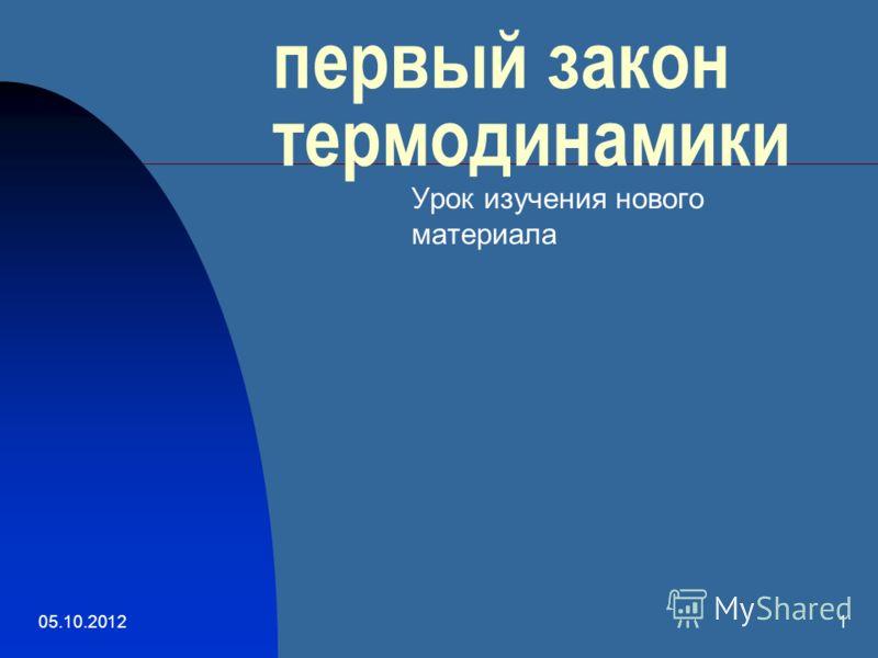 10.08.20121 первый закон термодинамики Урок изучения нового материала