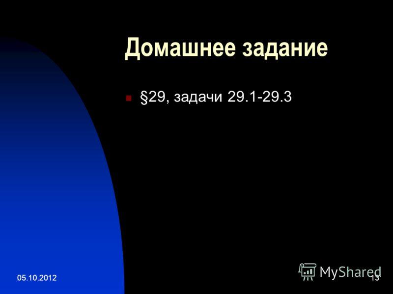 10.08.201213 Домашнее задание §29, задачи 29.1-29.3