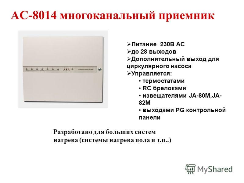 AC-8014 многоканальный приемник Питание 230В AC до 28 выходов Дополнительный выход для циркулярного насоса Управляется: термостатами RC брелоками извещателями JA-80M,JA- 82M выходами PG контрольной панели Разработано для больших систем нагрева (систе