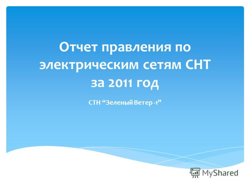 Отчет правления по электрическим сетям СНТ за 2011 год СТН Зеленый Ветер -1