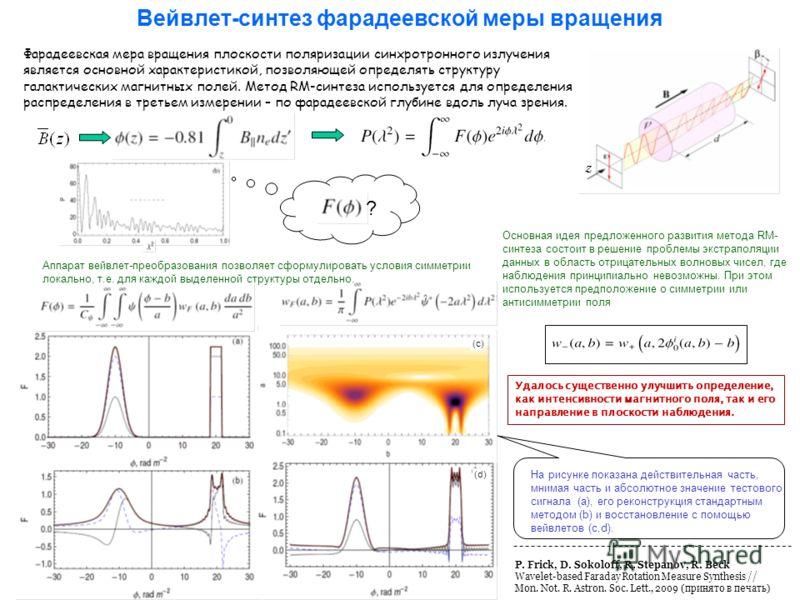 Вейвлет-синтез фарадеевской меры вращения Фарадеевская мера вращения плоскости поляризации синхротронного излучения является основной характеристикой, позволяющей определять структуру галактических магнитных полей. Метод RM-синтеза используется для о