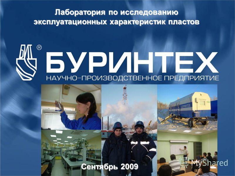 Лаборатория по исследованию эксплуатационных характеристик пластов Сентябрь 2009