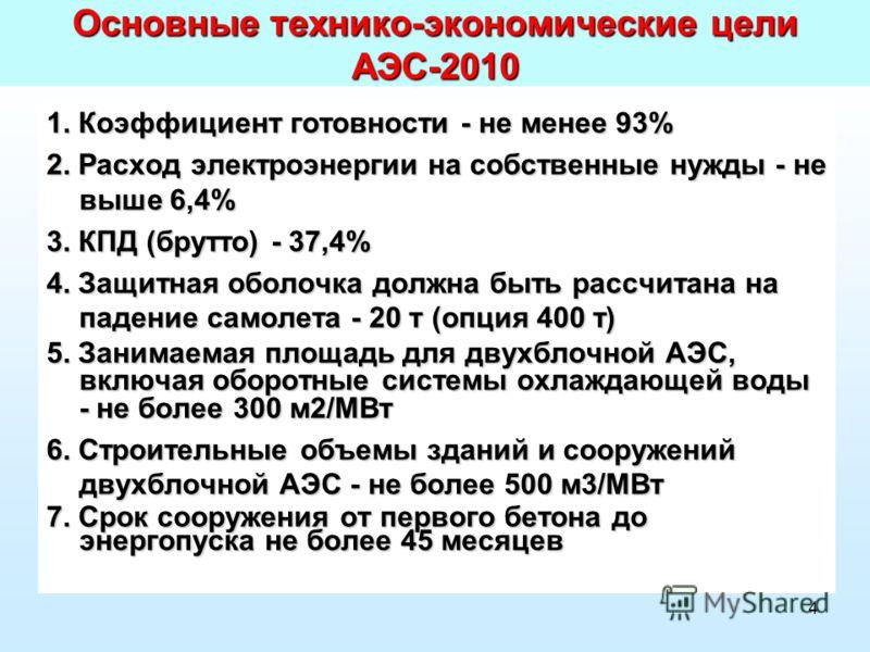 4 Основные технико-экономические цели АЭС-2010 1. Коэффициент готовности - не менее 93% 2. Расход электроэнергии на собственные нужды - не выше 6,4% 3. КПД (брутто) - 37,4% 4. Защитная оболочка должна быть рассчитана на падение самолета - 20 т (опция
