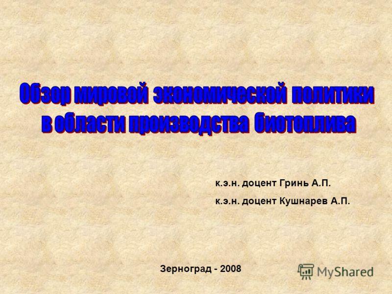 к.э.н. доцент Гринь А.П. к.э.н. доцент Кушнарев А.П. Зерноград - 2008