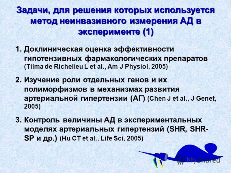Задачи, для решения которых используется метод неинвазивного измерения АД в эксперименте (1) 1.Доклиническая оценка эффективности гипотензивных фармакологических препаратов (Tilma de Richelieu L et al., Am J Physiol, 2005) 2.Изучение роли отдельных г
