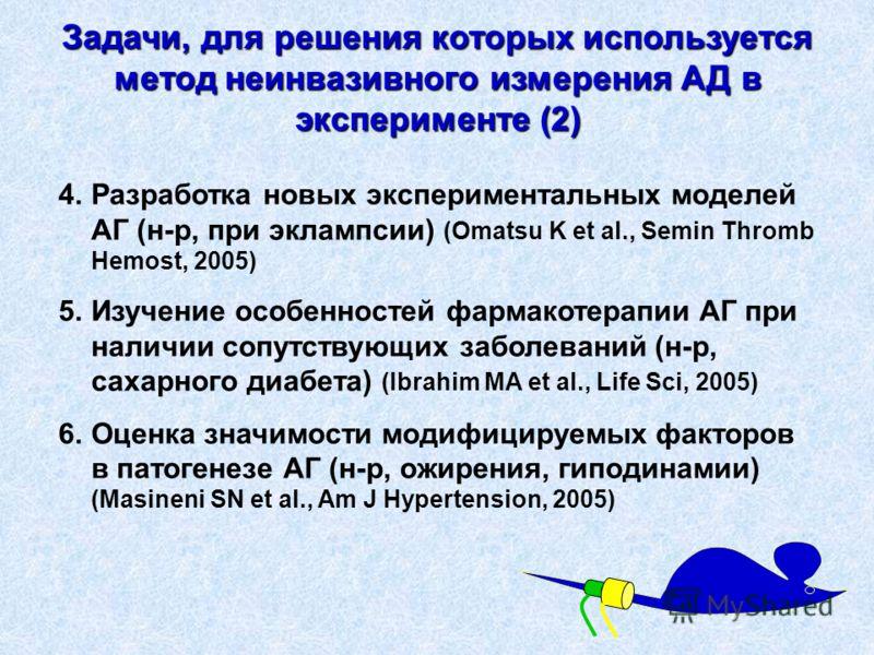 Задачи, для решения которых используется метод неинвазивного измерения АД в эксперименте (2) 4.Разработка новых экспериментальных моделей АГ (н-р, при эклампсии) (Omatsu K et al., Semin Thromb Hemost, 2005) 5.Изучение особенностей фармакотерапии АГ п