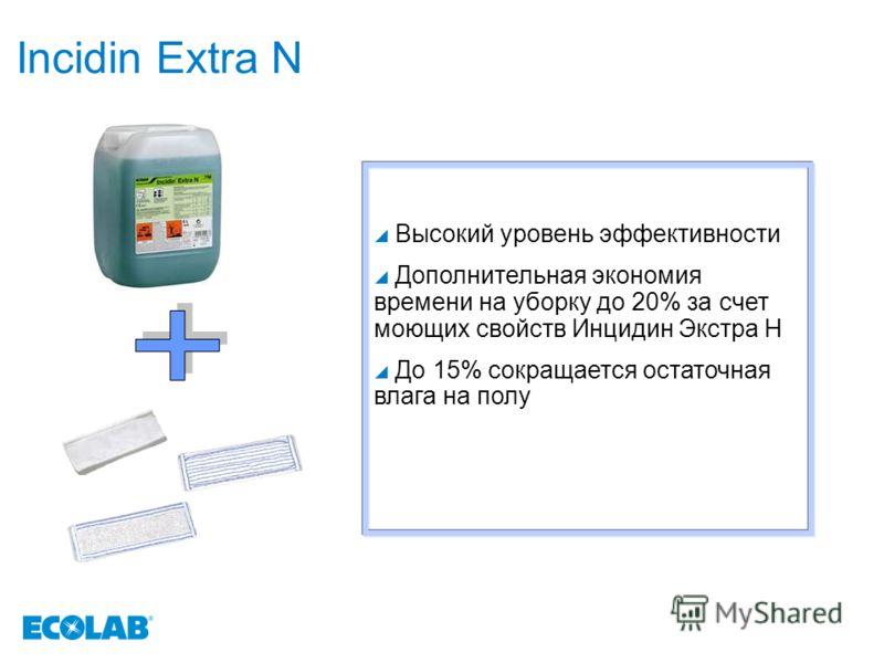 Incidin Extra N Высокий уровень эффективности Дополнительная экономия времени на уборку до 20% за счет моющих свойств Инцидин Экстра Н До 15% сокращается остаточная влага на полу
