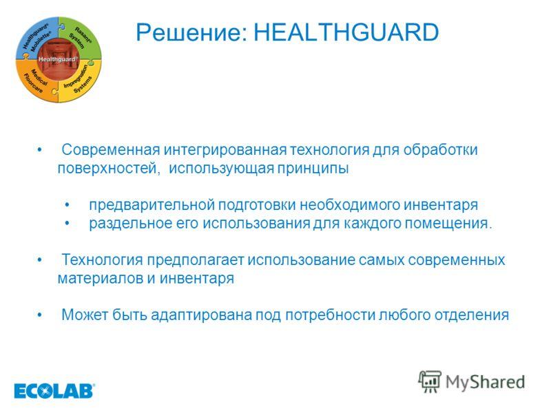 Решение: HEALTHGUARD Современная интегрированная технология для обработки поверхностей, использующая принципы предварительной подготовки необходимого инвентаря раздельное его использования для каждого помещения. Технология предполагает использование