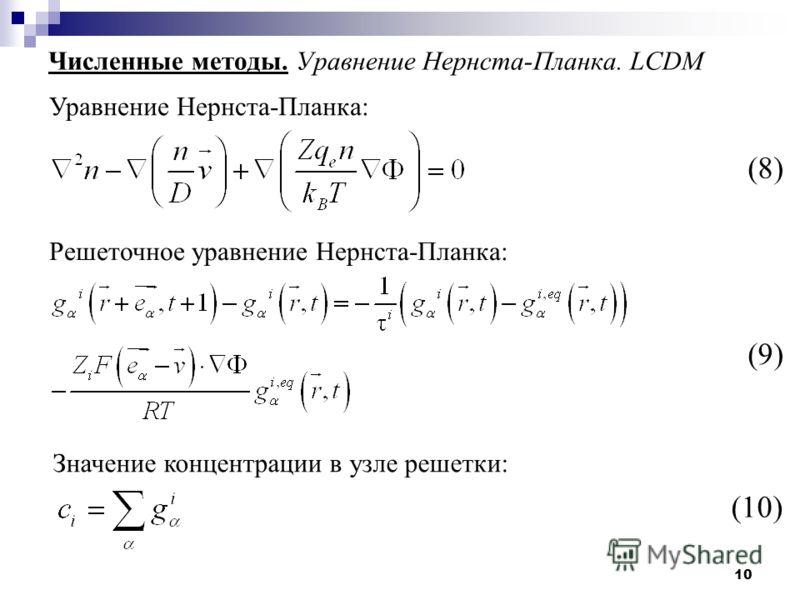 10 Численные методы. Уравнение Нернста-Планка. LCDM Уравнение Нернста-Планка: Решеточное уравнение Нернста-Планка: Значение концентрации в узле решетки: (8)(8) (9)(9) (10)