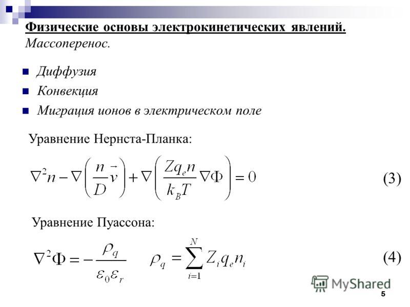 5 Физические основы электрокинетических явлений. Массоперенос. Диффузия Конвекция Миграция ионов в электрическом поле Уравнение Нернста-Планка: Уравнение Пуассона: (3) (4)