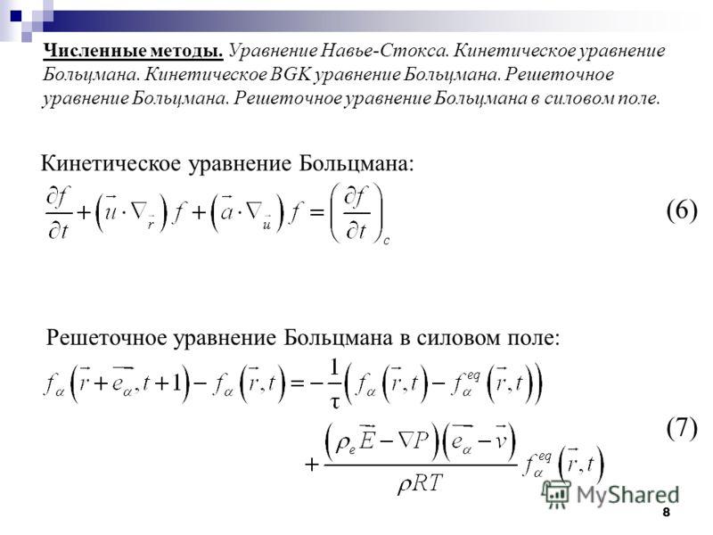 8 Численные методы. Уравнение Навье-Стокса. Кинетическое уравнение Больцмана. Кинетическое BGK уравнение Больцмана. Решеточное уравнение Больцмана. Решеточное уравнение Больцмана в силовом поле. Кинетическое уравнение Больцмана: Решеточное уравнение