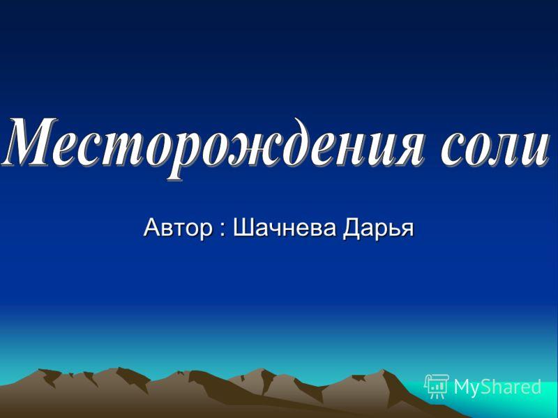 Автор : Шачнева Дарья