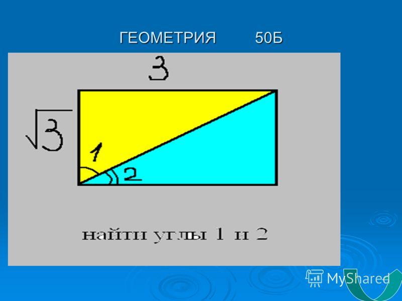 ГЕОМЕТРИЯ 50Б