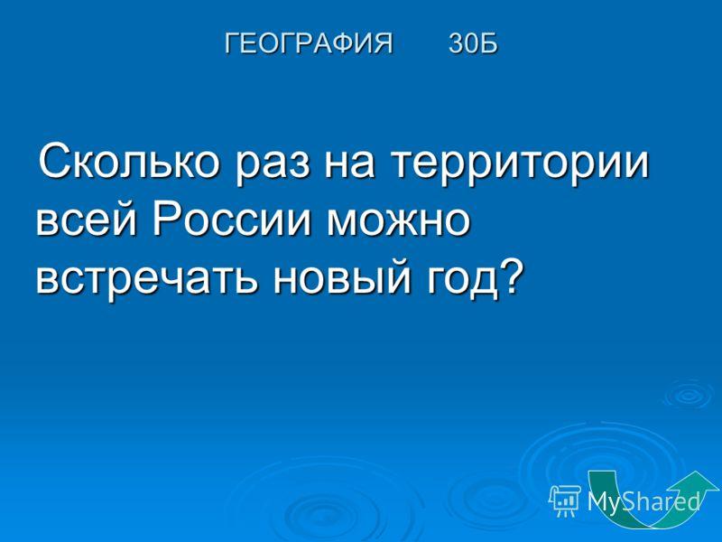 ГЕОГРАФИЯ 30Б Сколько раз на территории всей России можно встречать новый год? Сколько раз на территории всей России можно встречать новый год?