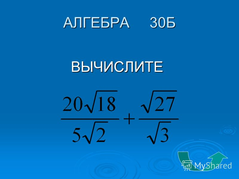 АЛГЕБРА 30Б ВЫЧИСЛИТЕ ВЫЧИСЛИТЕ