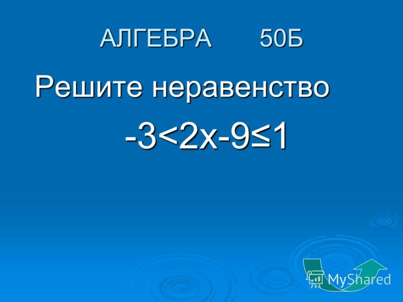 АЛГЕБРА 50Б Решите неравенство -3