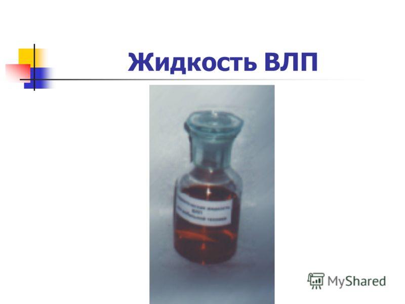 Трибологические и физико-химические характеристики водосодержащих гидравлических жидкостей и их минеральных аналогов п/пНаименование показателяЗначение показателей Промги- дрол ТУ 6-02- 1140-78 ПГВ ГОСТ 25821-83 ВЛП-10 ТУ 24-001- 32992204- 2004 ВЛП-2