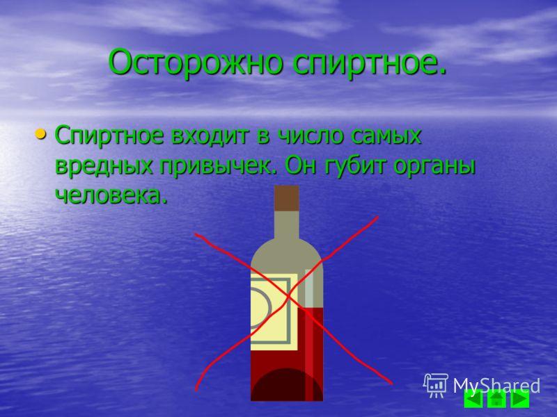 Осторожно спиртное. Осторожно спиртное. Спиртное входит в число самых вредных привычек. Он губит органы человека. Спиртное входит в число самых вредных привычек. Он губит органы человека.