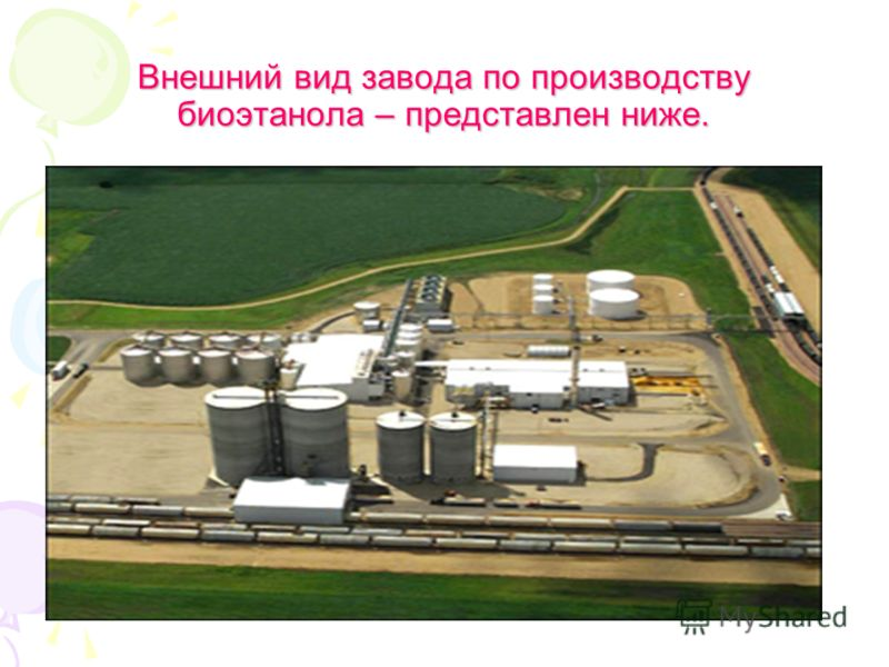 Внешний вид завода по производству биоэтанола – представлен ниже.