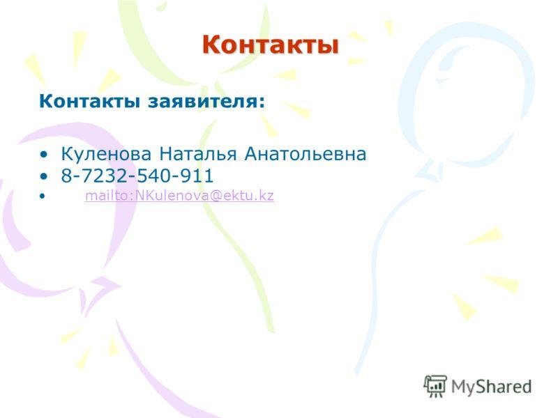 Куленова Наталья Анатольевна 8-7232-540-911 mailto:NKulenova@ektu.kz Контакты Контакты заявителя: