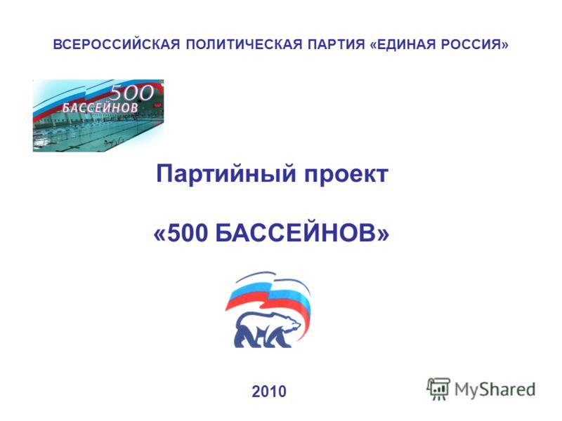 Партийный проект «500 БАССЕЙНОВ» ВСЕРОССИЙСКАЯ ПОЛИТИЧЕСКАЯ ПАРТИЯ «ЕДИНАЯ РОССИЯ» 2010
