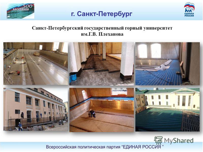 Санкт-Петербургский государственный горный университет им.Г.В. Плеханова г. Санкт-Петербург