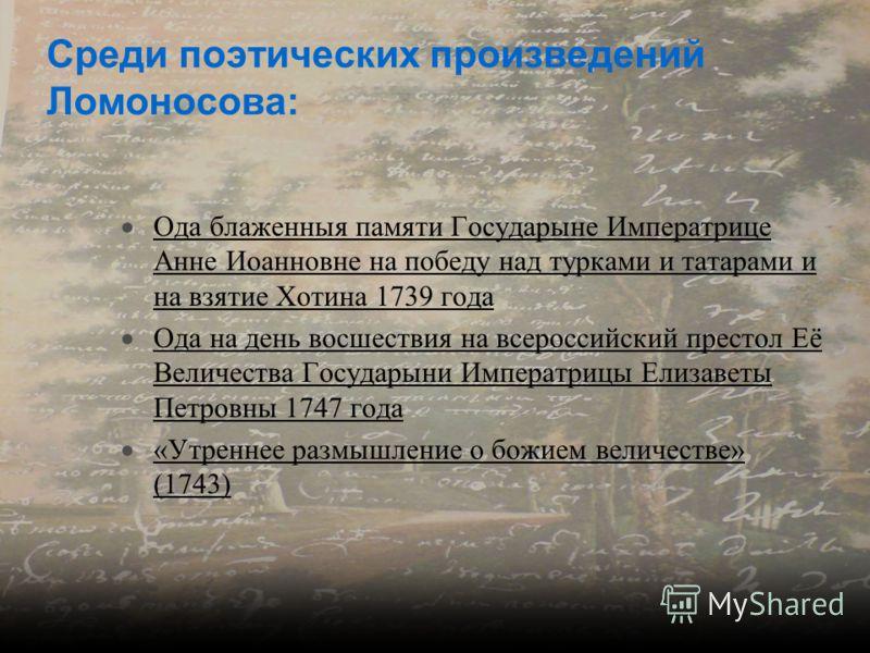 Поэтическая деятельность Ломоносова