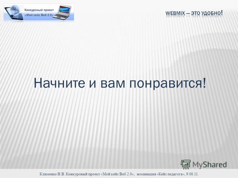 Клименко Н.В. Конкурсный проект «Мой кейс Веб 2.0», номинация «Кейс педагога», 9.08.11. Начните и вам понравится!