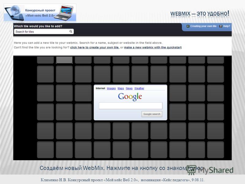 Клименко Н.В. Конкурсный проект «Мой кейс Веб 2.0», номинация «Кейс педагога», 9.08.11. Создаём новый WebMix. Нажмите на кнопку со знаком «плюс»