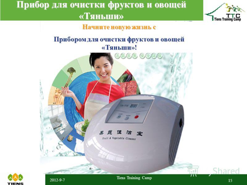 2012-9-7 Tiens Training Camp 15 Прибор для очистки фруктов и овощей «Тяньши» Начните новую жизнь с Прибором для очистки фруктов и овощей «Тяньши»!