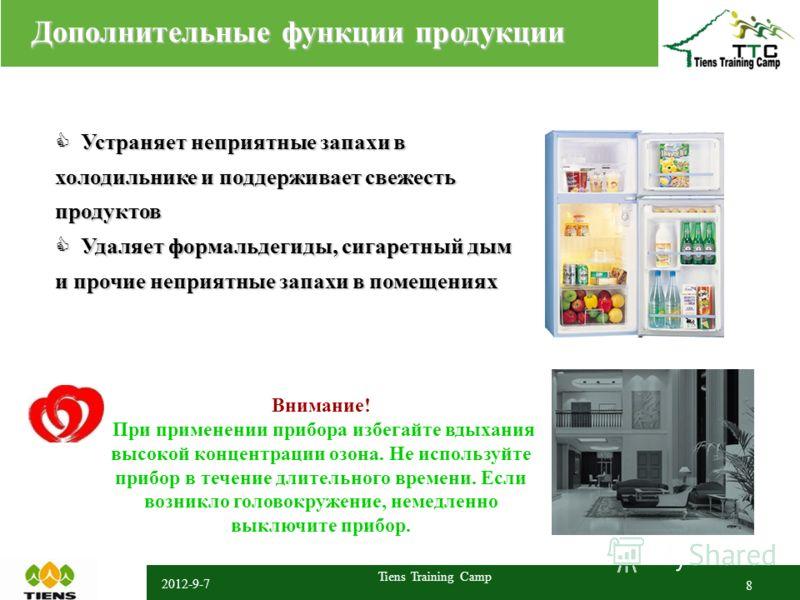2012-9-7 Tiens Training Camp 8 Дополнительные функции продукции Дополнительные функции продукции Устраняет неприятные запахи в холодильнике и поддерживает свежесть продуктов Устраняет неприятные запахи в холодильнике и поддерживает свежесть продуктов