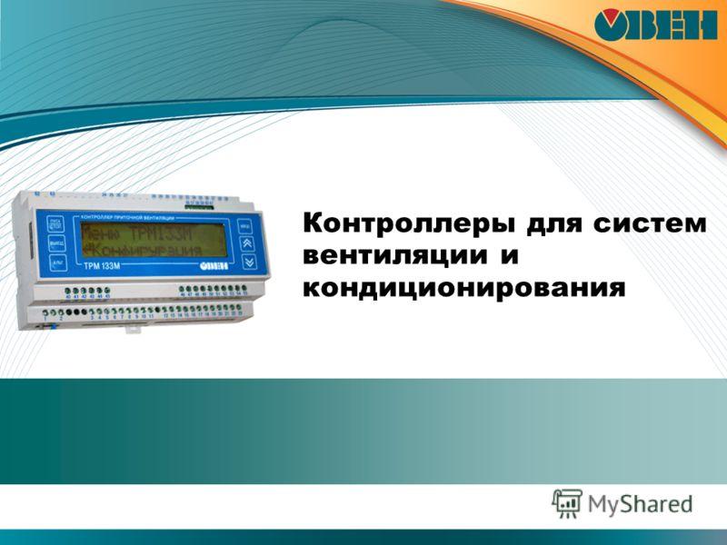 Контроллеры для систем вентиляции и кондиционирования