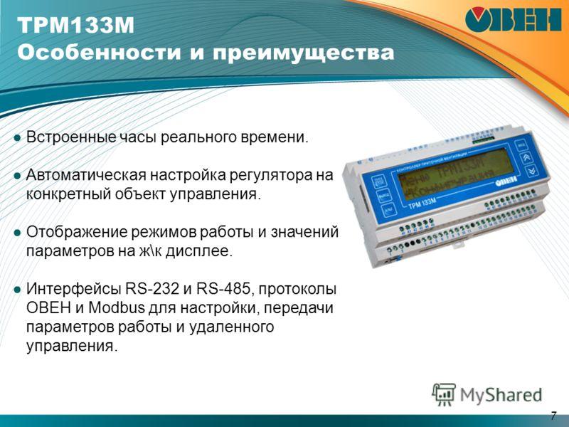 7 Встроенные часы реального времени. Автоматическая настройка регулятора на конкретный объект управления. Отображение режимов работы и значений параметров на ж\к дисплее. Интерфейсы RS-232 и RS-485, протоколы ОВЕН и Modbus для настройки, передачи пар