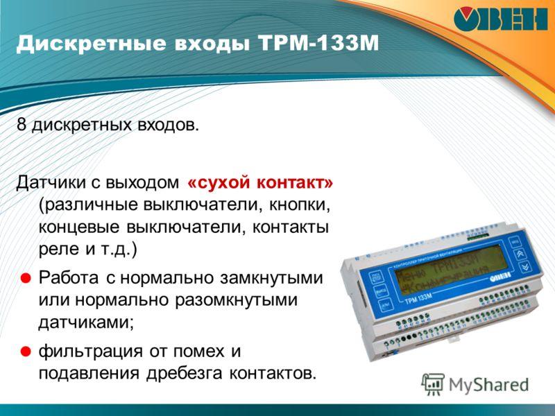 Дискретные входы ТРМ-133М 8 дискретных входов. Датчики с выходом «сухой контакт» (различные выключатели, кнопки, концевые выключатели, контакты реле и т.д.) Работа с нормально замкнутыми или нормально разомкнутыми датчиками; фильтрация от помех и под