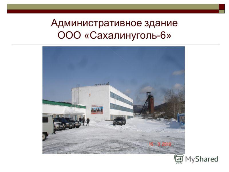 6 Административное здание ООО «Сахалинуголь-6»