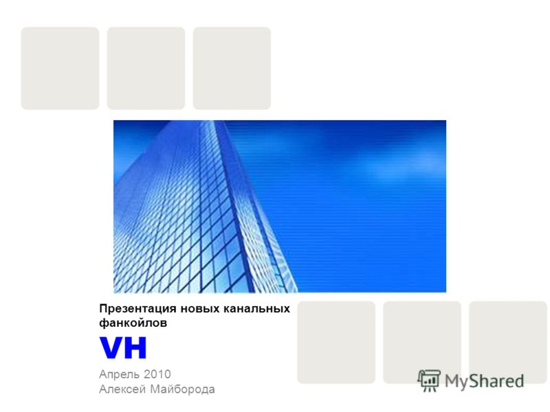 Page 1 Airwell Group Duct@ir VH Презентация новых канальных фанкойлов VH Апрель 2010 Алексей Майборода
