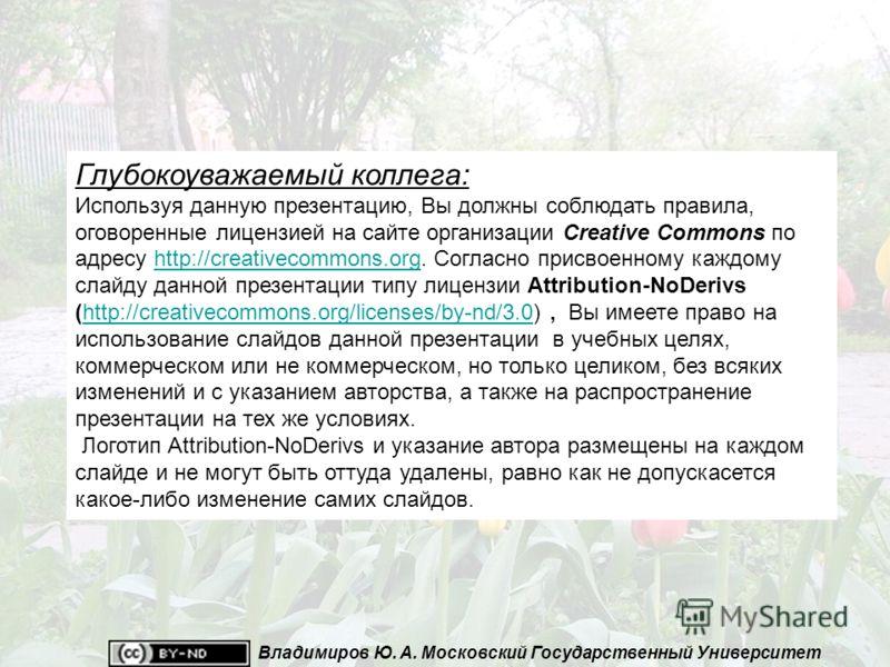 Обращение к читателю Глубокоуважаемый коллега: Используя данную презентацию, Вы должны соблюдать правила, оговоренные лицензией на сайте организации Сreative Сommons по адресу http://creativecommons.org. Согласно присвоенному каждому слайду данной пр
