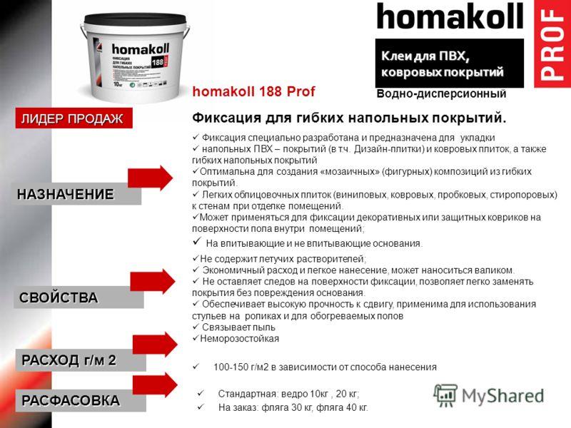 homakoll 188 Prof Фиксация для гибких напольных покрытий. Фиксация специально разработана и предназначена для укладки напольных ПВХ – покрытий (в т.ч. Дизайн-плитки) и ковровых плиток, а также гибких напольных покрытий Оптимальна для создания «мозаич