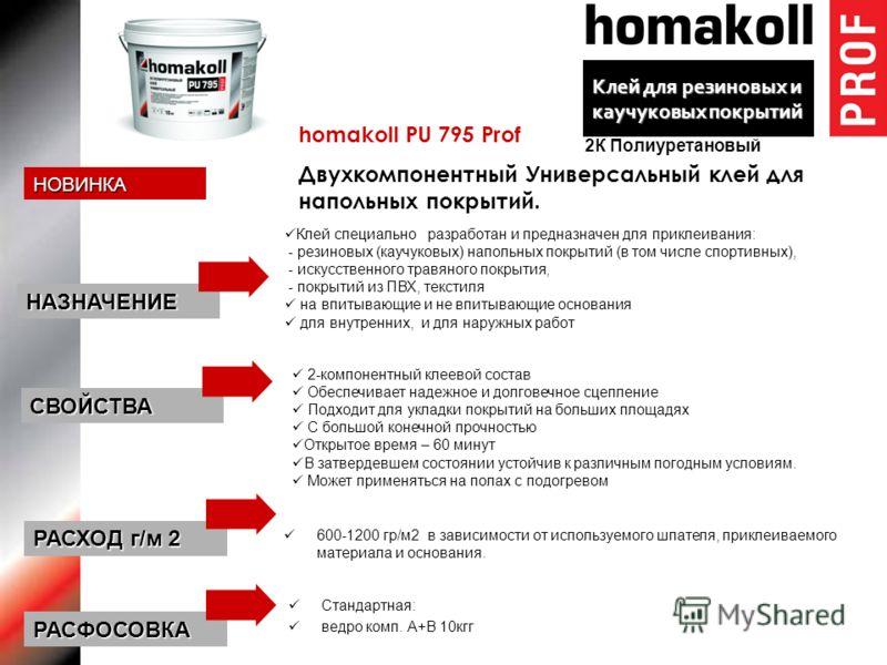 homakoll PU 795 Prof Двухкомпонентный Универсальный клей для напольных покрытий. Клей специально разработан и предназначен для приклеивания: - резиновых (каучуковых) напольных покрытий (в том числе спортивных), - искусственного травяного покрытия, -