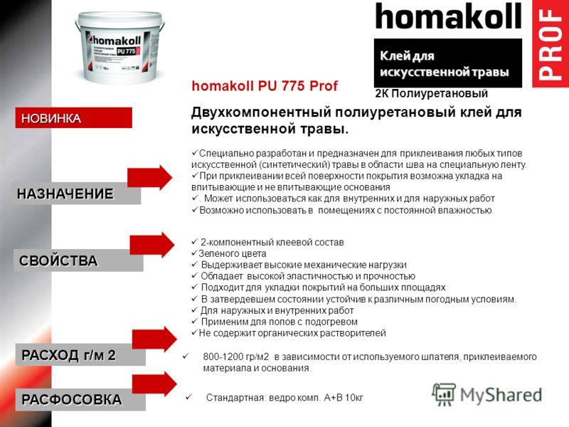 homakoll PU 775 Prof Двухкомпонентный полиуретановый клей для искусственной травы. Специально разработан и предназначен для приклеивания любых типов искусственной (синтетический) травы в области шва на специальную ленту. При приклеивании всей поверхн