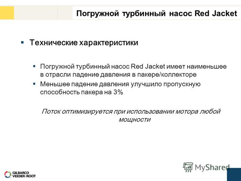 Технические характеристики Погружной турбинный насос Red Jacket имеет наименьшее в отрасли падение давления в пакере/коллекторе Меньшее падение давления улучшило пропускную способность пакера на 3% Поток оптимизируется при использовании мотора любой